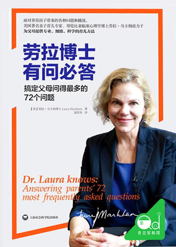 劳拉博士有问必答:搞定父母问得最多的72个问题