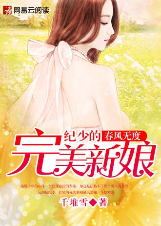 春风无度:纪少的完美新娘
