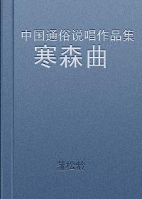 中国通俗说唱作品集—寒森曲