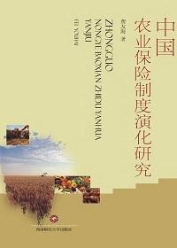 中国农业保险制度演化研究