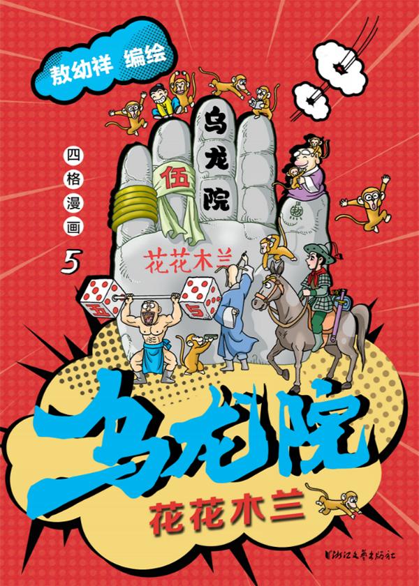 乌龙院四格漫画5:花花木兰