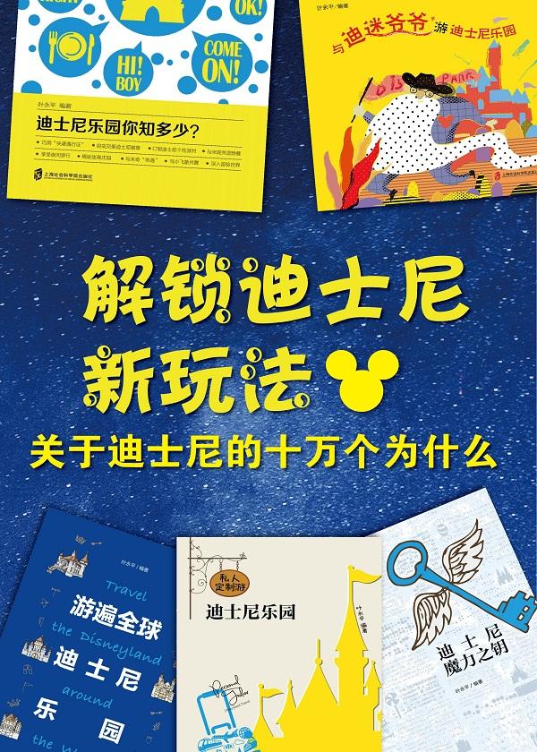 解锁迪士尼新玩法(套装共5册)