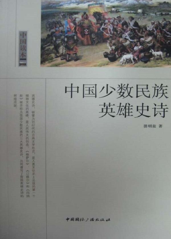 中国读本中国少数民族英雄史诗
