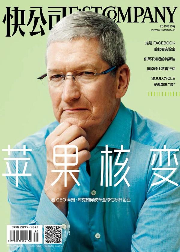 快公司2016年第10期:苹果核变