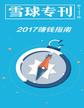 雪球专刊141期——2017赚钱指南