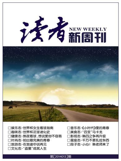《读者新周刊》2014年第13期