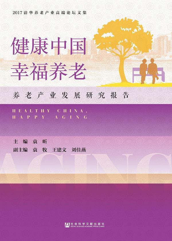 健康中国,幸福养老