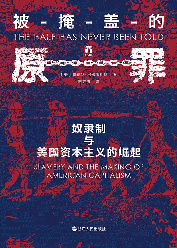 被掩盖的原罪:奴隶制与美国资本主义的崛起