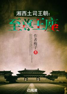 湘西土司王朝:至尊王座