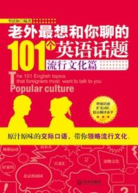 老外最想和你聊的101个话题:流行文化篇