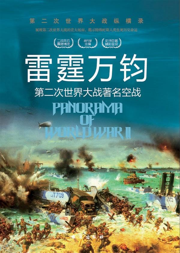 雷霆万钧:第二次世界大战著名空战