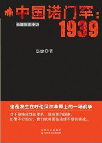 中国诺门罕:1939