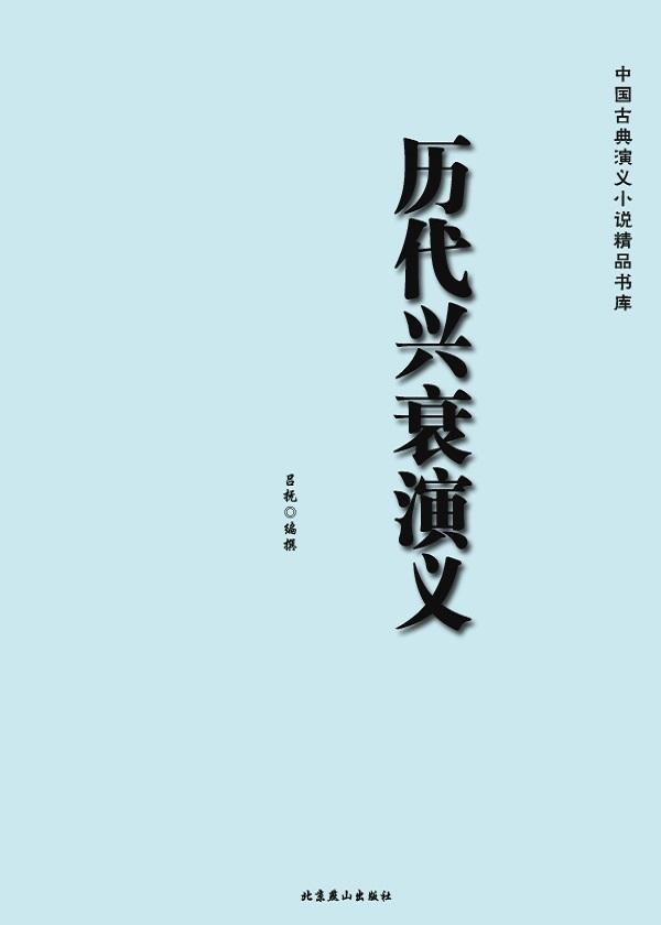 中国古典演义小说精品书库——历代兴衰演义