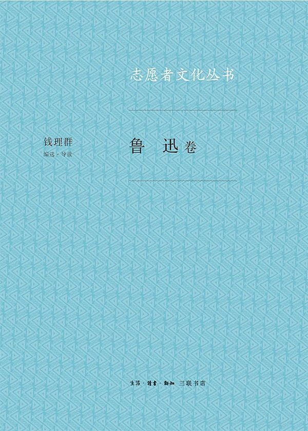 志愿者文化丛书·鲁迅卷