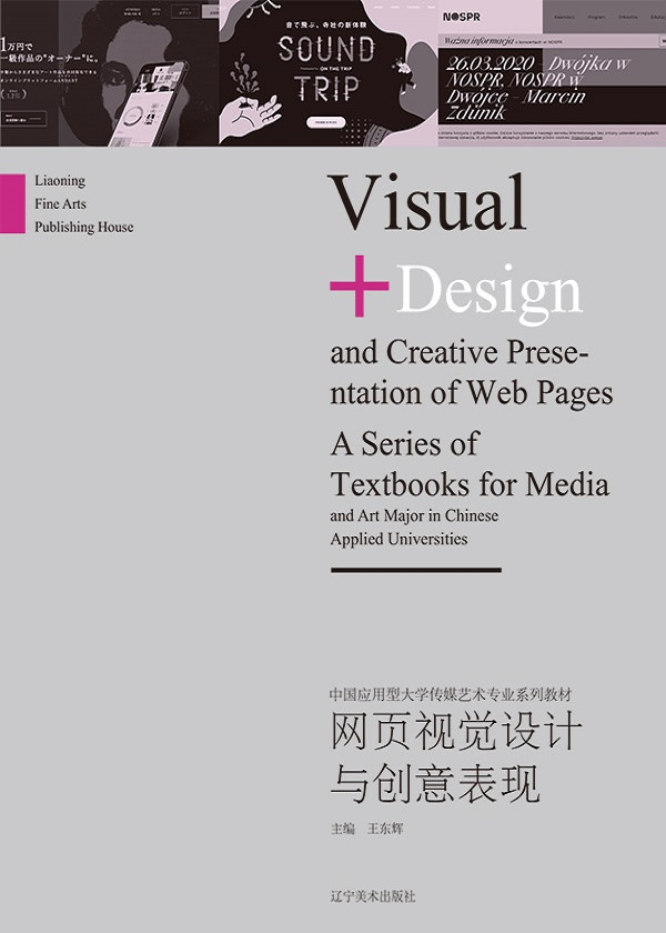 网页视觉设计与创意表现