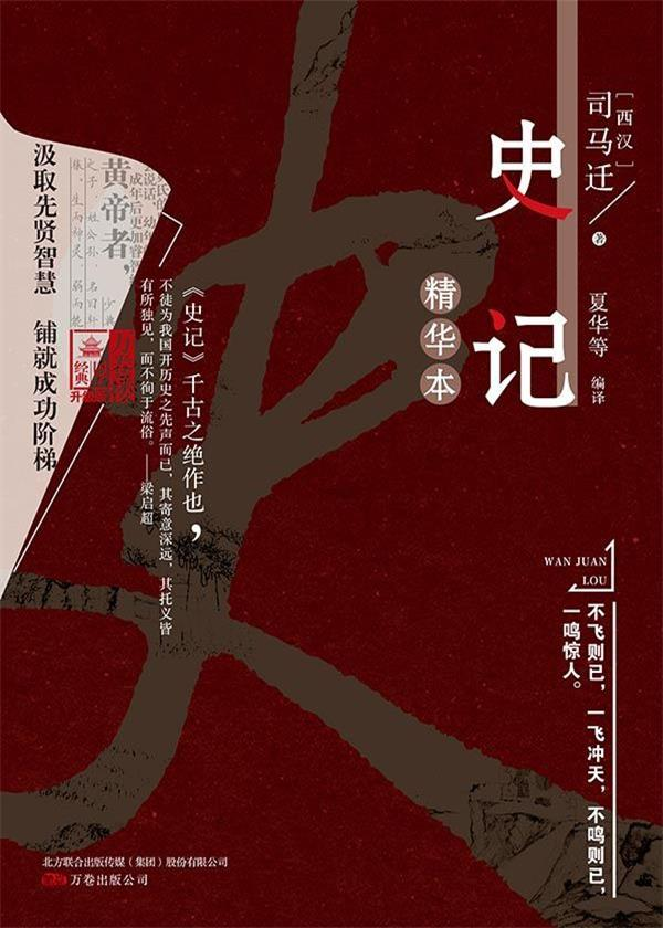史记精华本(万卷楼国学经典)
