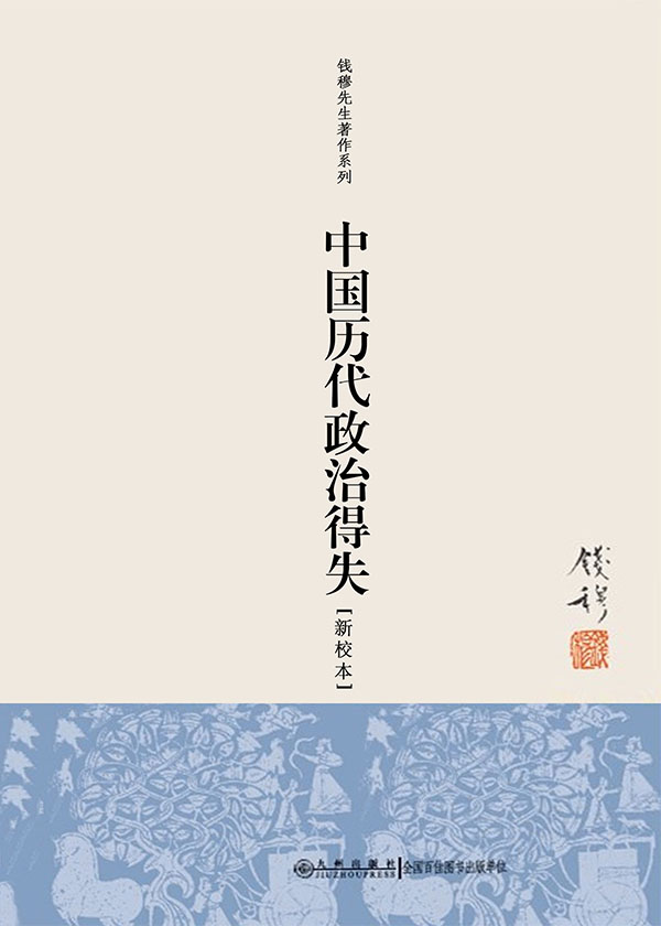 中国历代政治得失(新校本)
