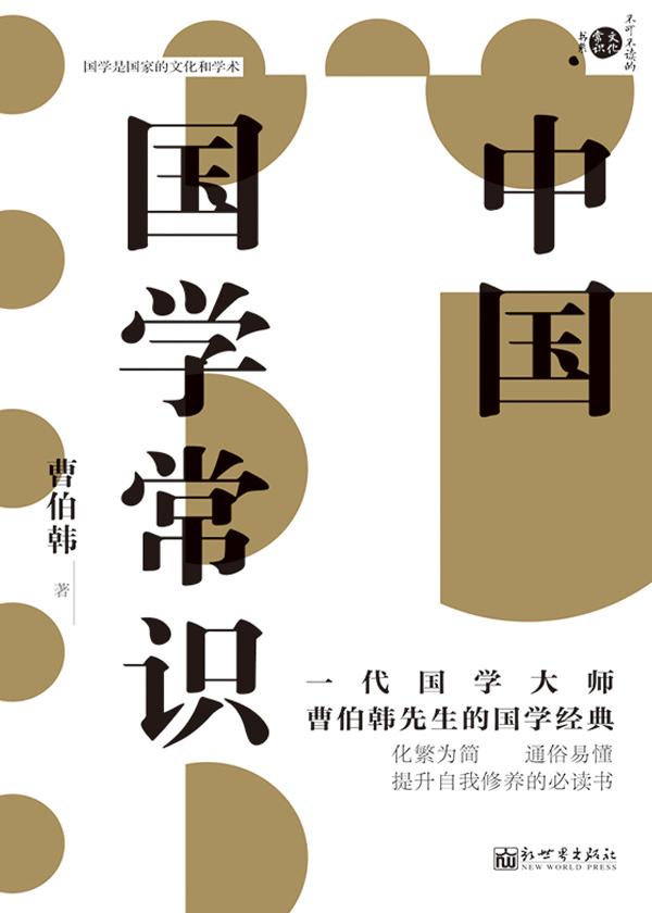 不可不读的文化常识书系·中国国学常识