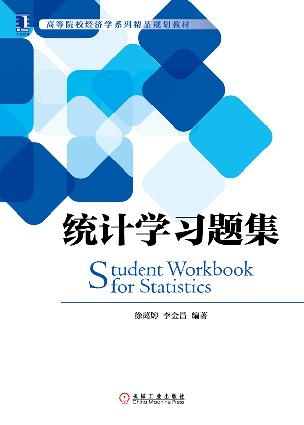 统计学习题集