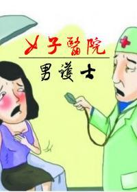 女子医院男护士