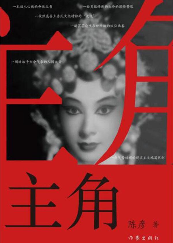主角(第十届茅盾文学奖获奖作)