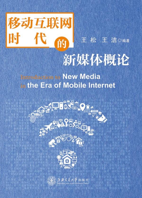 移动互联网时代的新媒体概论