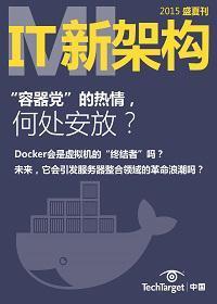 "《IT新架构》2015盛夏刊:""容器党""的热情,何处安放?"