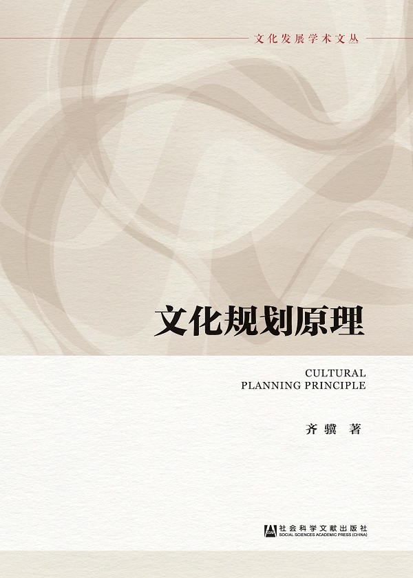 文化规划原理
