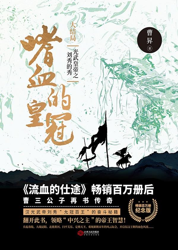 嗜血的皇冠·光武皇帝之刘秀的秀:大结局