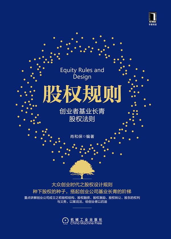 股权规则:创业者基业长青股权法则