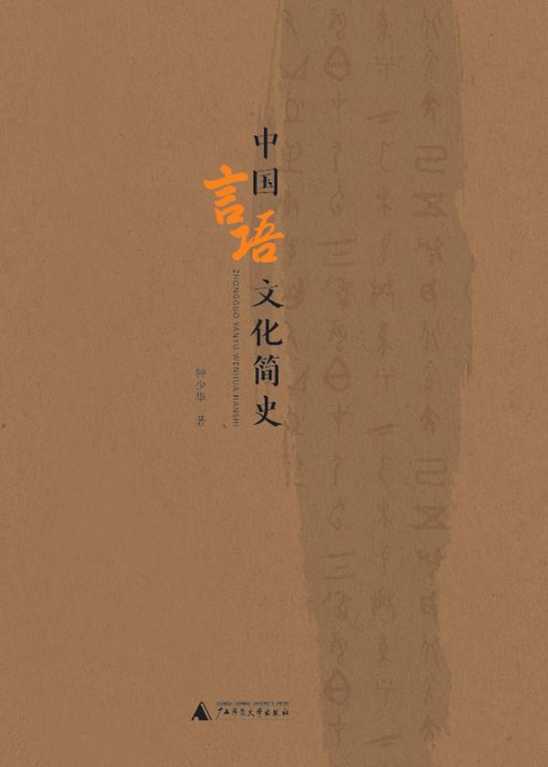 中国言语文化简史