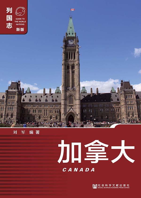 列国志·加拿大