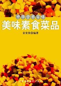 中华营养百味:美味素食菜品