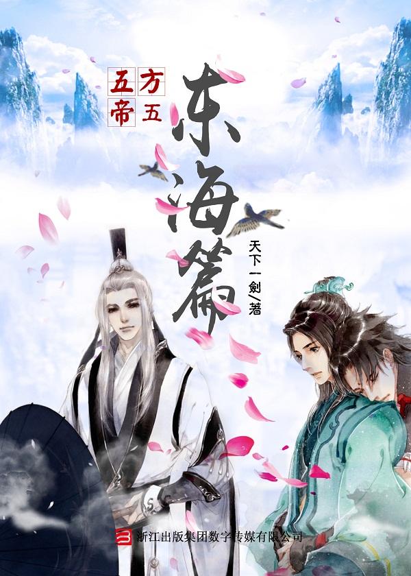 五方帝5:东海篇(仙风侠骨英雄泪)