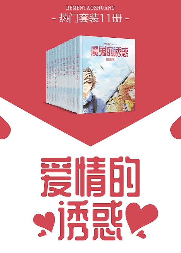 《爱情的诱惑》热门套装11册
