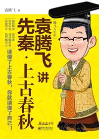 袁腾飞讲先秦•上古春秋