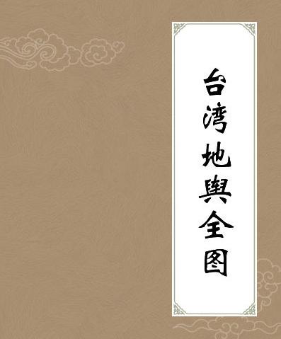 台湾地舆全图
