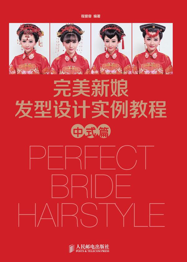 完美新娘发型设计实例教程:中式篇