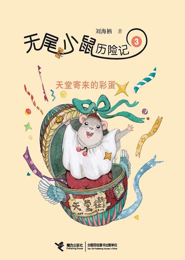 无尾小鼠历险记3:天堂寄来的彩蛋