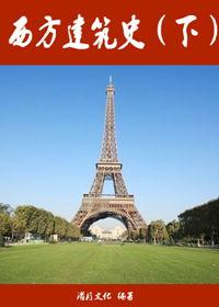西方建筑史(下)