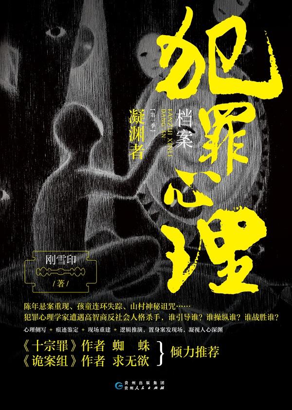 犯罪心理档案·第一季:凝渊者