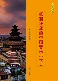 低徊狂放的中国音乐(下册)