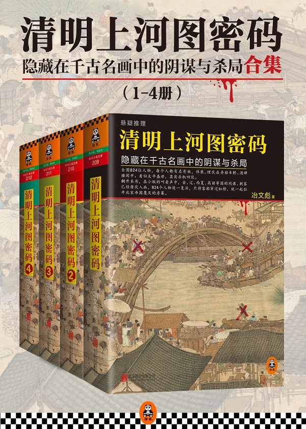清明上河图密码:隐藏在千古名画中的阴谋与杀局(共4册)