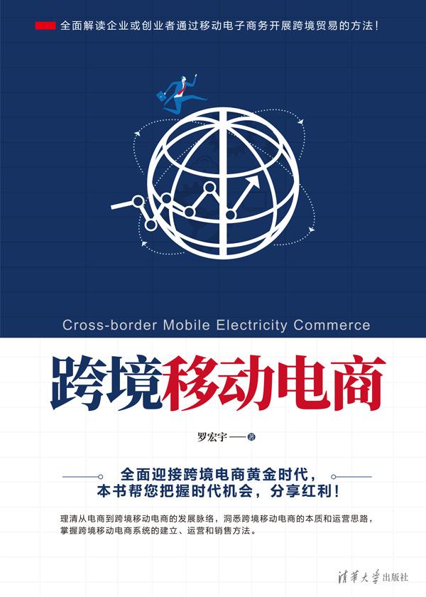 跨境移动电商