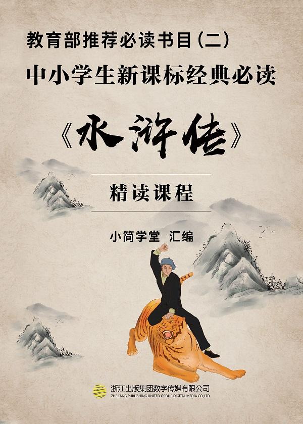 教育部推荐必读书目(二):中小学生新课标经典必读——《水浒传》