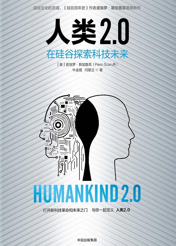 人类2.0