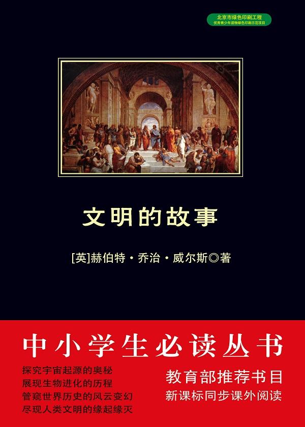 文明的故事(中小学生必读丛书)
