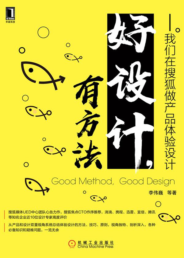 好设计,有方法:我们在搜狐做产品体验设计