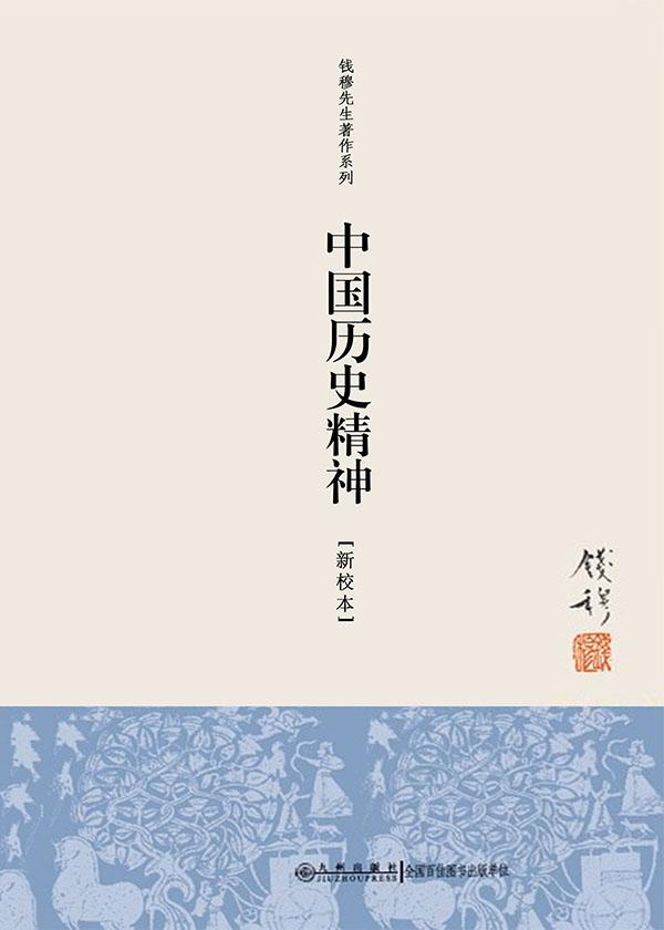 中国历史精神【新校本】