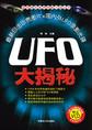 ufo大揭密
